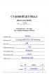 Образец и пример заполнения Судового журнала (форма Э-1 в)