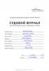 Пример и образец заполнения судового журнала для несамоходных судов