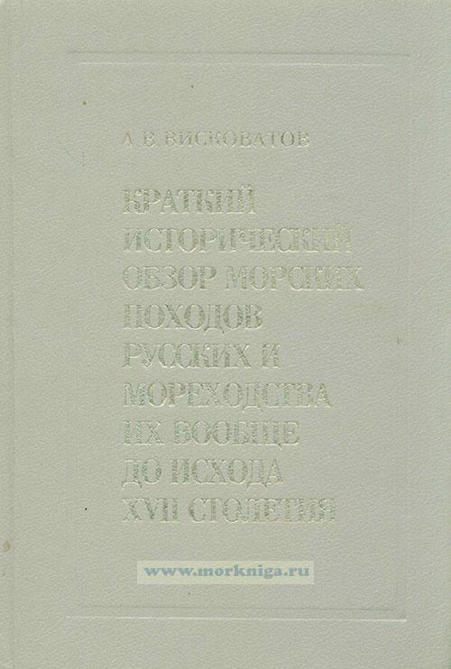 Краткий исторический обзор морских походов русских и мореходства их вообще до исхода XVII столетия