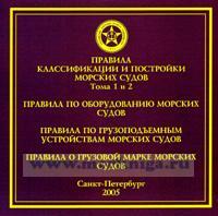 CD Правила классификации и постройки морских судов, Том 1, 2, Павила по оборудованию морских судов. 2005 г.