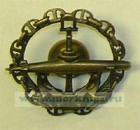 Нагрудный Знак подводника