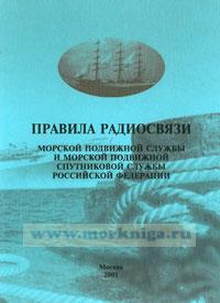 Правила радиосвязи морской подвижной службы и морской подвижной спутниковой службы РФ. РД 31.64.54-2001 с Дополнениями (РД 31.06.09-2003, РД 31.06.10-2003)