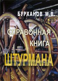 Справочная книжка штурмана