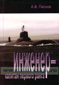 Инженер-капитан первого ранга. Трилогия. Книга 2. Атомный подводный флот