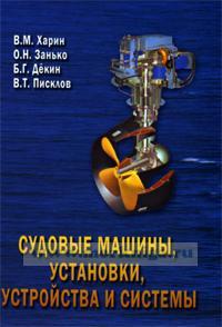 Судовые машины, установки, устройства и системы. Учебник для высших морских учебных заведений
