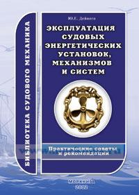 Эксплуатация судовых энергетичесих установок, механизмов и систем. Практические советы и рекомендации
