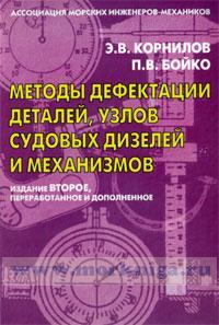 Методы дефектации деталей, узлов судовых дизелей и механизмов (2-е издание, переработанное и дополненное)