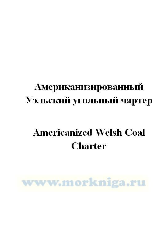 Американизированный Уэльский угольный чартер._Americanized Welsh Coal Charter