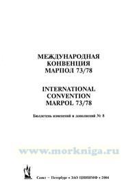 Бюллетень № 8 изменений и дополнений к Конвенции МАРПОЛ 73/78 и резолюций Комитета ИМО по защите морской среды от загрязнения с судов