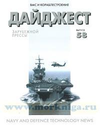 ВМС и кораблестроение. Дайджест зарубежной прессы. Выпуск 58