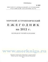 Морской Астрономический Ежегодник на 2012. Адм. № 9002