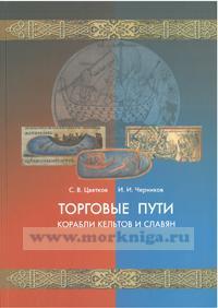 Торговые пути, корабли кельтов и славян