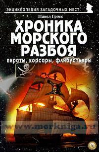 Хроника морского разбоя: пираты, корсары, флибустьеры