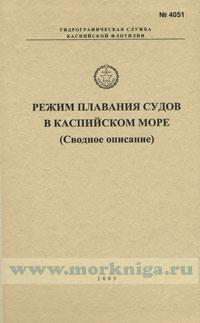 Режим плавания судов в Каспийском море (сводное описание). Адм. № 4051