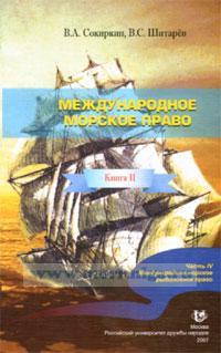 Международное морское право. Книга 2, часть IV. Международное морское рыболовное право