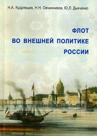 Флот во внешней политике России (X-XХI вв.): учебное пособие