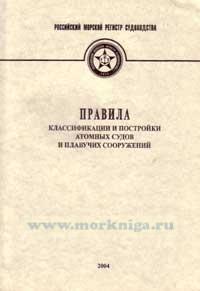 Правила классификации и постройки атомных судов и плавучих сооружений, 2008