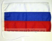 Флаг РФ (20 х 30см)