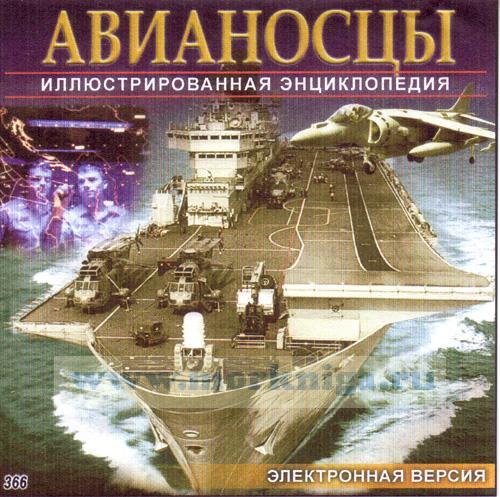 CD Авианосцы иллюстрированная энциклопедия 366