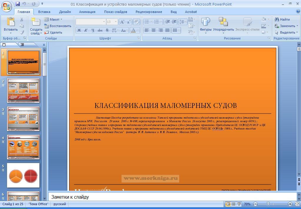CD Лекционный материал для подготовки судоводителей маломерных судов. Район плавания ВП/ВВП/МП