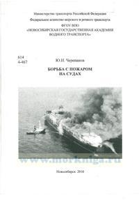 Борьба с пожаром на судах: учебное пособие