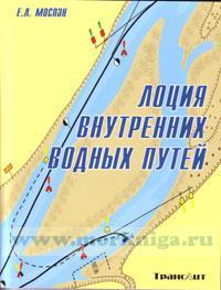 Лоция внутренних водных путей