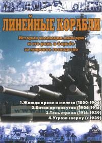 DVD Линейные корабли
