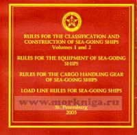CD Правила классификации и постройки морских судов, Том 1, 2, Павила по оборудованию морских судов. Английская версия. 2003 г.