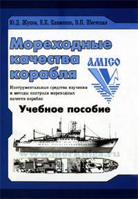 Мореходные качества корабля. Часть III. Инструментальные средства изучения и методы контроля мореходных качеств корабля