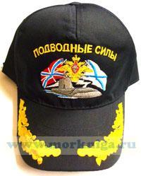 """Бейсболка капитанская """"Подводные силы"""" (синяя)"""