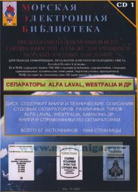 CD Морская электронная библиотека. CD 1. Сепараторы ALFA LAVAL, WESTFALIA и др.
