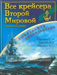 Все крейсера Второй Мировой