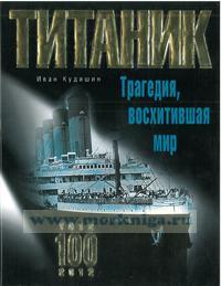 Титаник. Трагедия, восхитившая мир