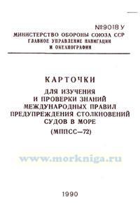Карточки для проверки знаний Международных правил предупреждений столкновений судов в море (МППСС - 72). Адм. № 9018 У