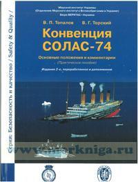 Конвенция СОЛАС-74. Основные положения и комментарии (Практическое пособие) (издание 2-е, переработанное и дополненное)