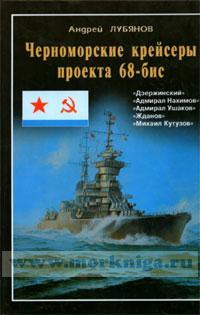 Черноморские крейсеры проекта 68-бис (