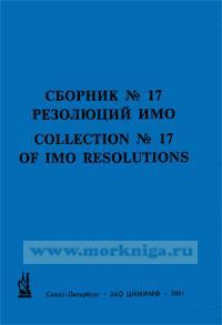 Сборник № 17 резолюций ИМО. Collection No.17 of IMO Resolutions