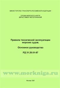 Правила технической эксплуатации морских судов, РД 31.20.01-97