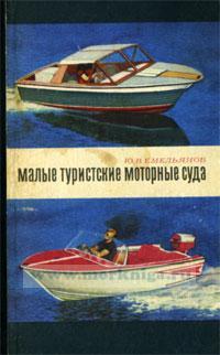 Малые туристские моторные суда