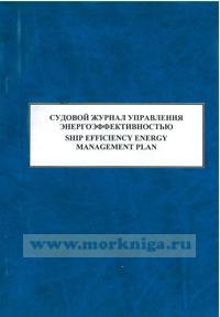 Судовой журнал управления энергоэффективностью. Ship efficiency energi management plan