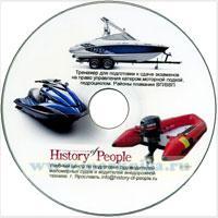 CD Тренажер для подготовки к сдаче экзаменов на право управления катером, моторной лодкой, гидроциклом. Район плавания ВП/ВВП