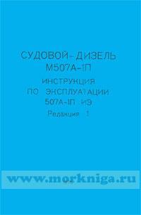 Судовой дизель М507А-1П. Инструкция по эксплуатации 507А-1П ИЭ. Редакция 1