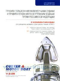 Правила пользования маломерными судами и правила плавания по внутренним водным путям Российской Федерации с комментариями для судоводителей маломерных судов в районах плавания