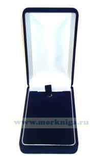 Футляр для медали (11,5х6, синий бархат)