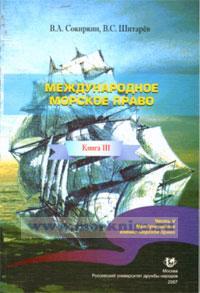 Международное морское право. Книга 3, часть V. Международное военно-морское право