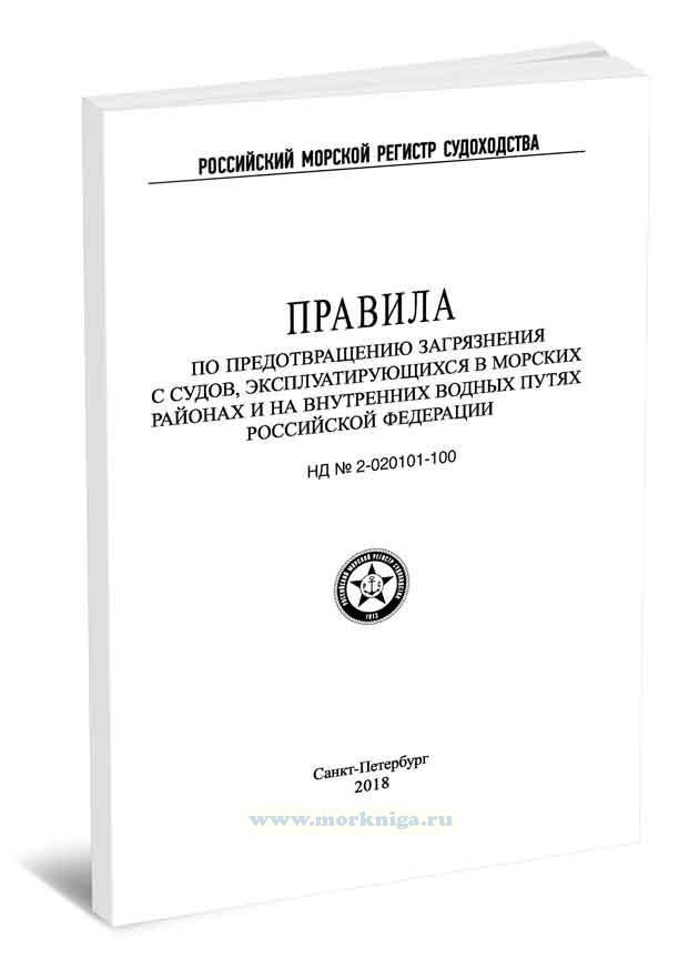 Правила по предотвращению загрязнения с судов, эксплуатирующихся в морских районах и на внутренних водных путях Российской Федерации, 2017