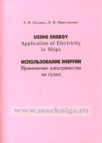 Using energy. Application of Electricity in Ships. Использование энергии. Применение электричества на судах. Методическое пособие