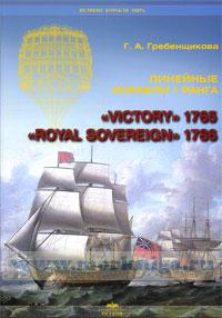 Линейные корабли 1 ранга