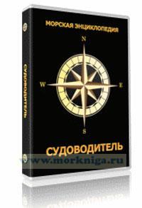 DVD Морская энциклопедия. Судоводитель