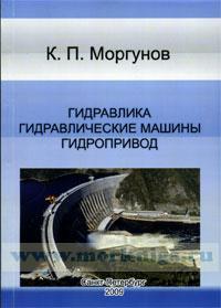 Гидравлика, гидравлические машины, гидропривод: учебник
